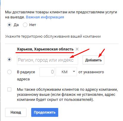 Как добавить радиус дествия компании в Google Local Business