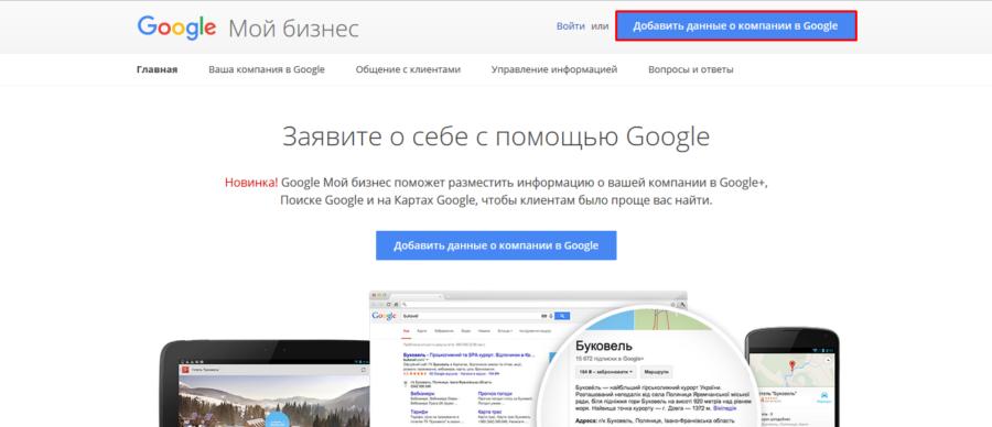 Добавляем сайт в гугл бизнес