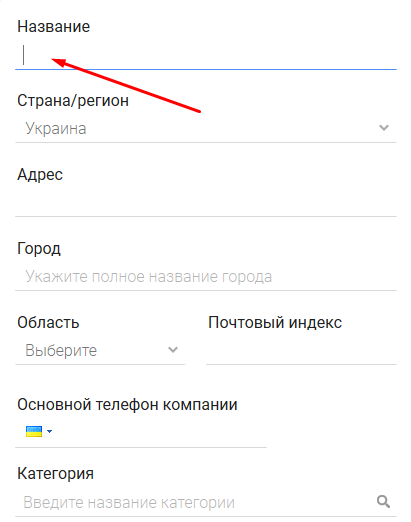 Название в Google My Business