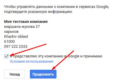 Как запросить подтверждение адреса в Гугл мой бизнес