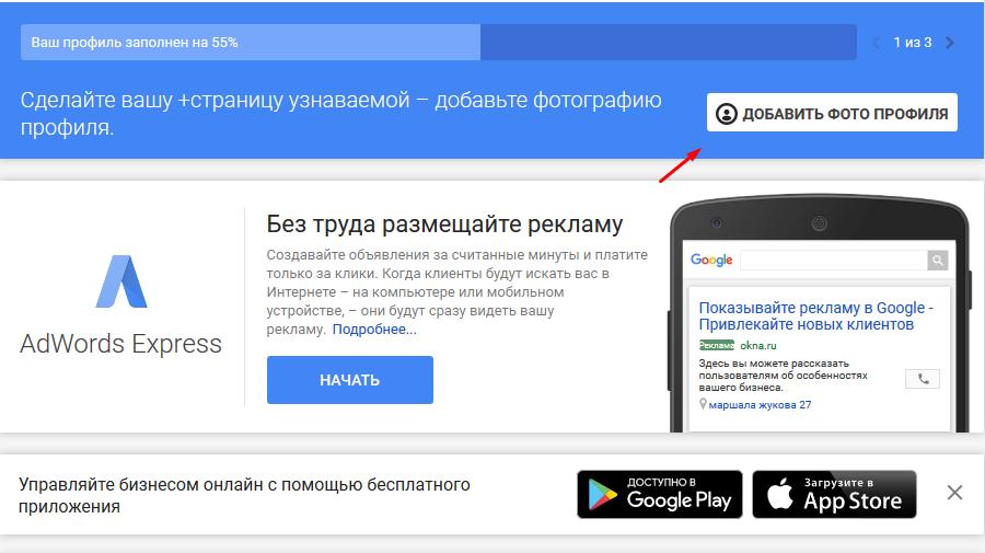 Как правильно заполнить провиль в Google Business