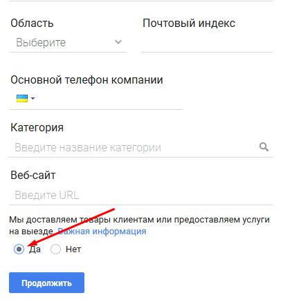как указать радиус дествия компании в гугл мапс