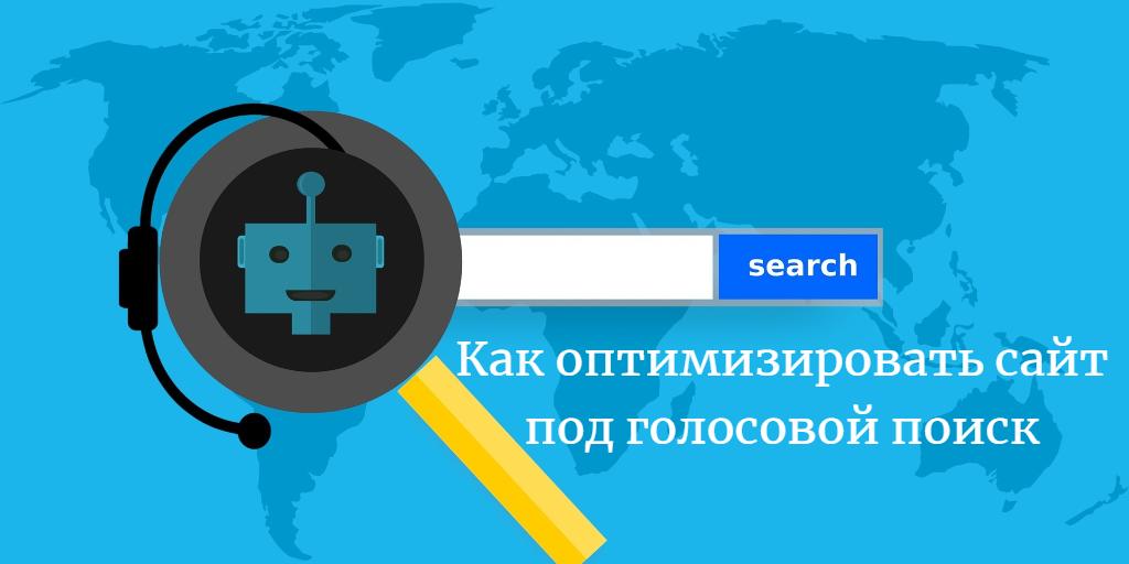 фото как оптимизировать сайт под голосовой поиск