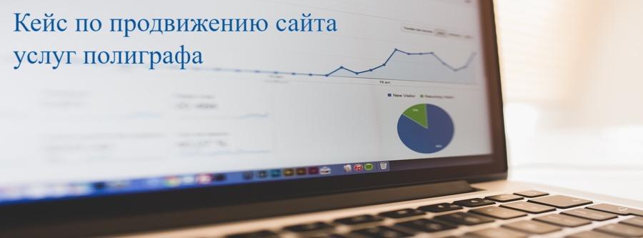 Кейс по продвижению сайта в сфере услуг детектора лжи