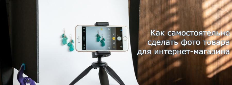 Как сделать качественные фото товара для интернет-магазина в домашних условиях