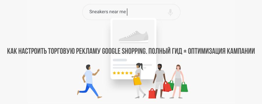 Как настроить торговую рекламу Google Shopping. Полный гид + Оптимизация кампании