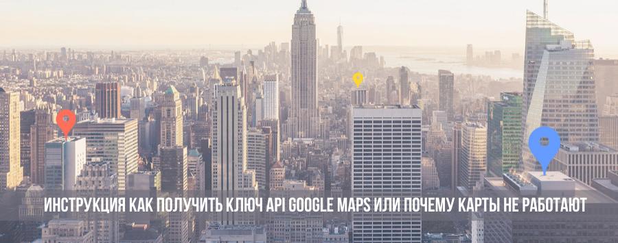 Как получить ключ API для Google Maps