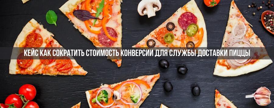 Кейс по настройке рекламы для службы доставки пиццы КороЛЕВская Пицца