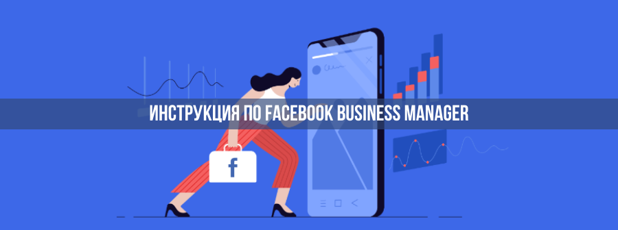 Facebook Business Manager: что такое, как создать, поделиться доступами и не только