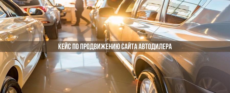 Кейс по продвижению автодилера в Киеве