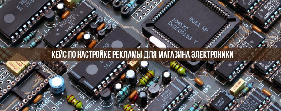 Кейс по настройке рекламы Google для магазина электротехники и электроники