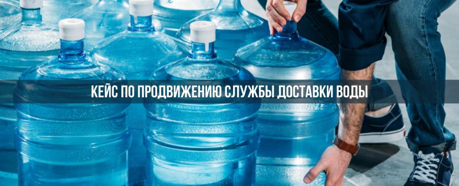 Кейс по продвижению сайта службы доставки воды в Киеве