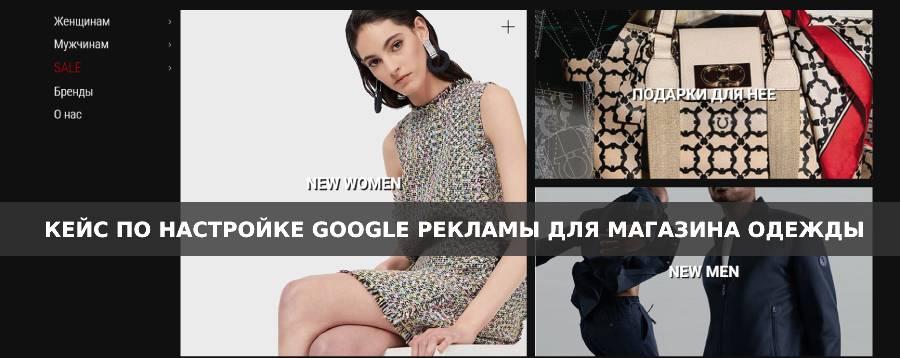 Кейс по настройке рекламы Google для магазина брендовой одежды